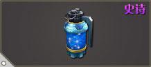 高爆-水瓶座