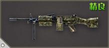 M249-精良之作