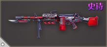 M249-血色契约