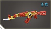 AK47-像素