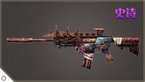 AR15-废土行者