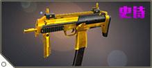 MP7-黄金