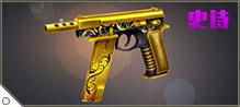 CZ75-黄金