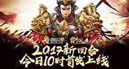 2017新回合《霸将三国》今日10时首发上线!