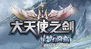涅槃来袭 37《大天使之剑》三阶重生玩法揭秘
