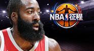 联盟争霸赛 8090《NBA征程》秀出你的实力