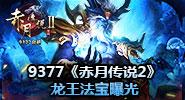 变身暴击新人王《赤月传说2》龙王法宝曝光