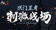 《剑灵洪门崛起》最爽跨服PK热血即刻开启!