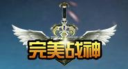 华天龙《完美战神》为你的美人大战魔幻世界