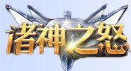 华天龙《诸神之怒》魔幻大作与魔族的决战