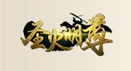 华天龙游戏《圣火明尊》传奇圣火 天下独尊
