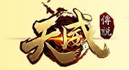 华天龙游戏《天威传说》凭热血 斩天威!