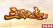 豪情英雄2686《三国之志2》不朽神话悉数登场