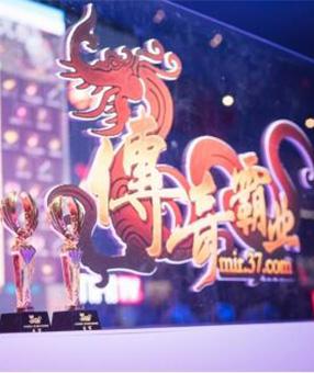 37《传奇霸业》第五届全国5v5决赛圆满落幕