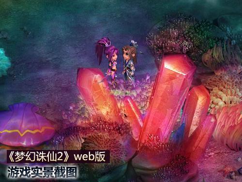 梦幻诛仙2游戏图片欣赏