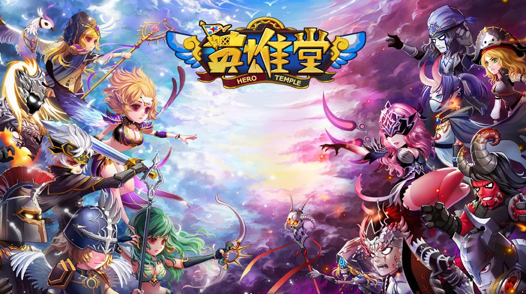 游戏资讯_《英雄堂》游戏宣传画曝光_(6)_游戏截图 - 游侠网页游戏