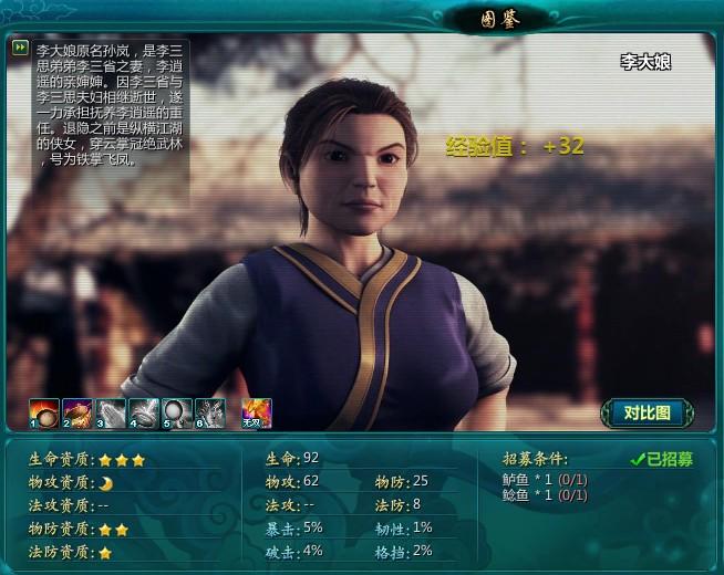 新仙剑ol剑仙伙伴:李大娘-最新公告-游侠网