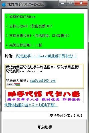 炫舞仙音最新版_QQ炫舞记忆助手心动版V3.1.1-0313官方最新版_辅助工具 - 游侠网页游戏