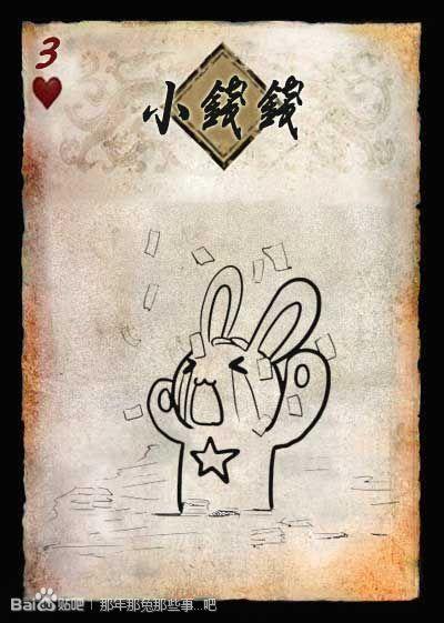 """儿童兔子箭笔画-当那年那兔那些事儿碰上三国杀  对应""""万箭齐发"""""""