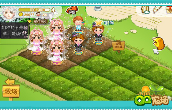 QQ农场游戏图片欣赏
