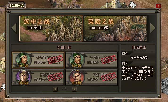 三国乱世游戏图片欣赏