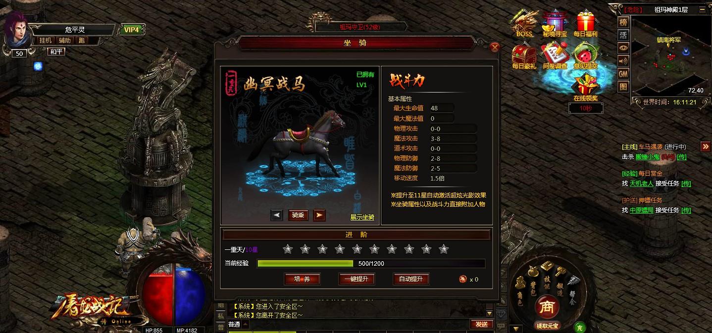 屠龙战记游戏图片欣赏