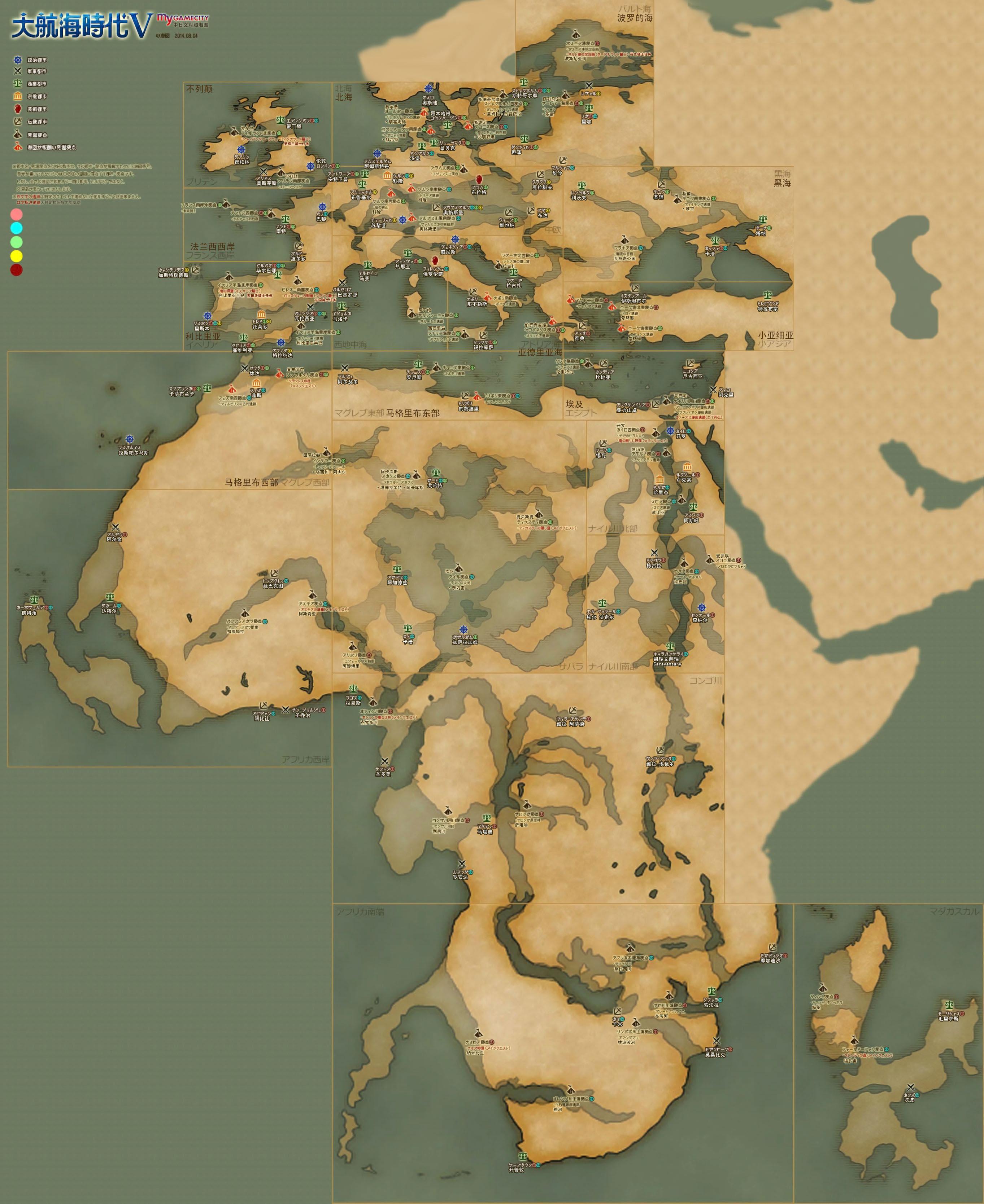 《大航海时代5》世界地图
