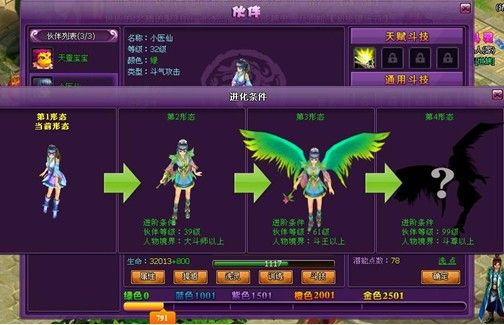 9377 斗破苍穹2 进化伙伴变天使
