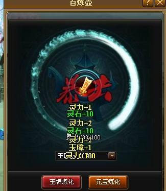 《神仙道》最新百炼壶界面修改