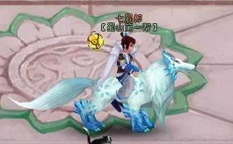 大话神仙坐骑雪狼_