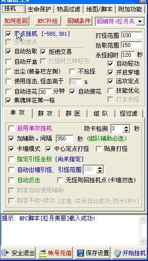 《热血江湖》小飞龙辅助-支持9001版本13.41