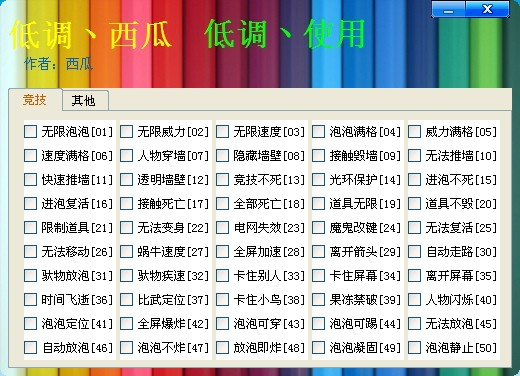 qq堂4.2全能挂网站_《QQ堂》西瓜辅助4.3全能61功能终结版_辅助工具 - 游侠网页游戏