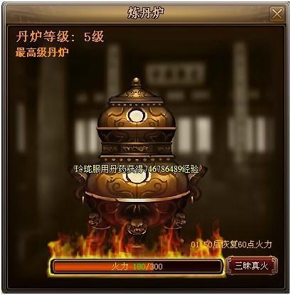 《除魔传奇》炼丹炉系统介绍