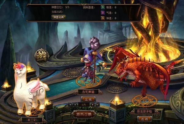 骑士战歌 神兽系统介绍