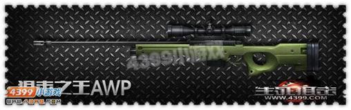 新手 怎么 狙击枪/4.AWP。我推荐AWP的原因就是它是一把狙击枪,狙击枪的威力大...
