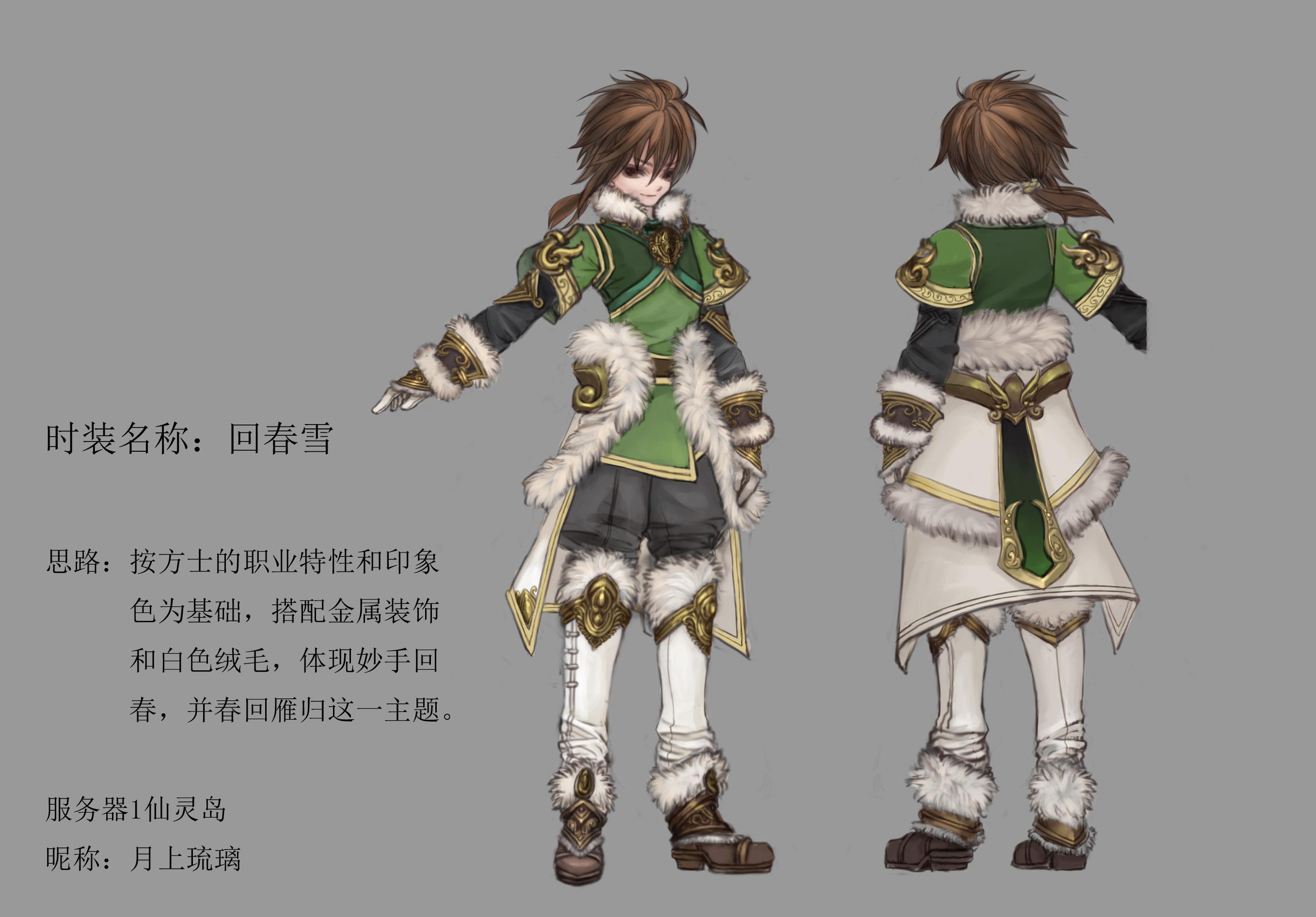 《新仙剑》服装设计比赛获奖者作品集锦(三)