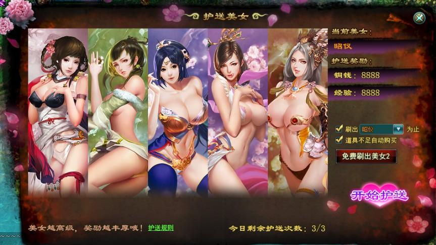 《三国变》护送美女玩法介绍