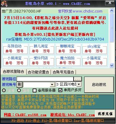《彩虹岛》小草官网 99.2最新版
