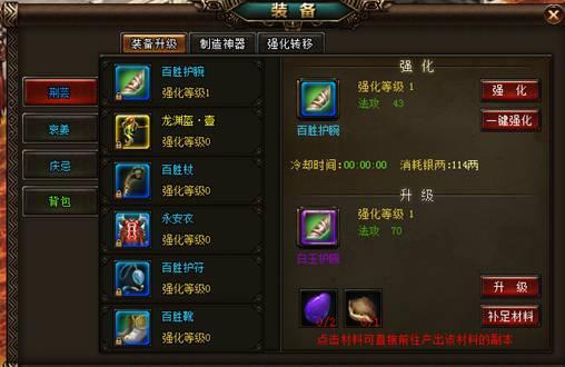 征途2传说装备升级_《战国征途》装备如何升级_游戏攻略 - 游侠网页游戏