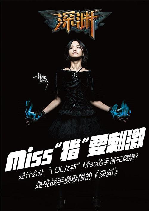 出道成名已早的Miss韩懿莹一直是广大玩家心目中甜美可爱的大小姐.