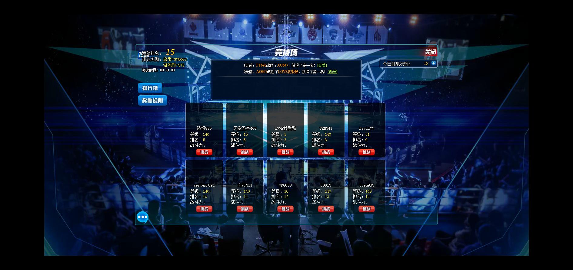 《热血电竞》竞技场系统介绍 奖励有什么