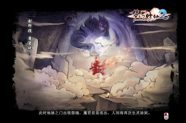 梦幻修仙2游戏图片欣赏