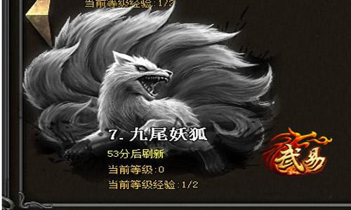 3yx 武易 九尾妖狐图片