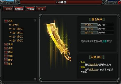 更有逆天爆率,只要能将其击杀,当前游戏的最强装备斩龙刀,斩龙神甲狂