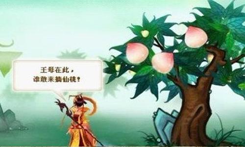 yx 神仙道 猴子偷桃