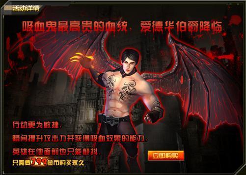 当然最为抢眼的还是他那双恶魔之翼,是最高老最强大的吸血鬼才有的图片