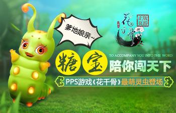 pps网页游戏大厅_pps游戏 爱奇艺 pps 图标图片