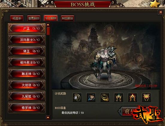 《武圣个人》单挑传奇BOSS攻略_游戏攻略-柳州花果山v个人攻略图片