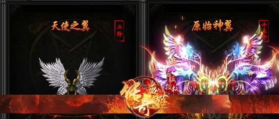 xy游戏《传奇盛世》光翼增战力
