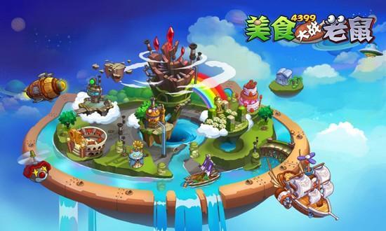 新的冒险之旅《美食大战老鼠》备战浮空岛!